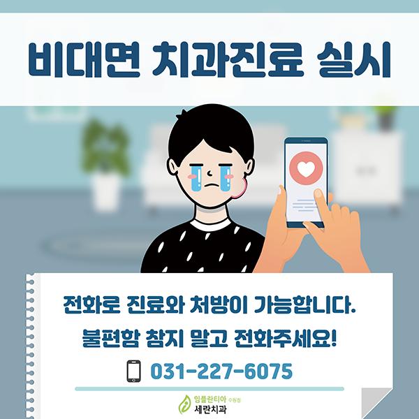비대면진료이미지_수원세란.png